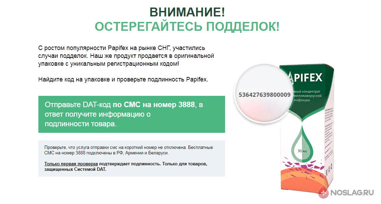 Артропант  цена крема в аптеках на официальном сайте