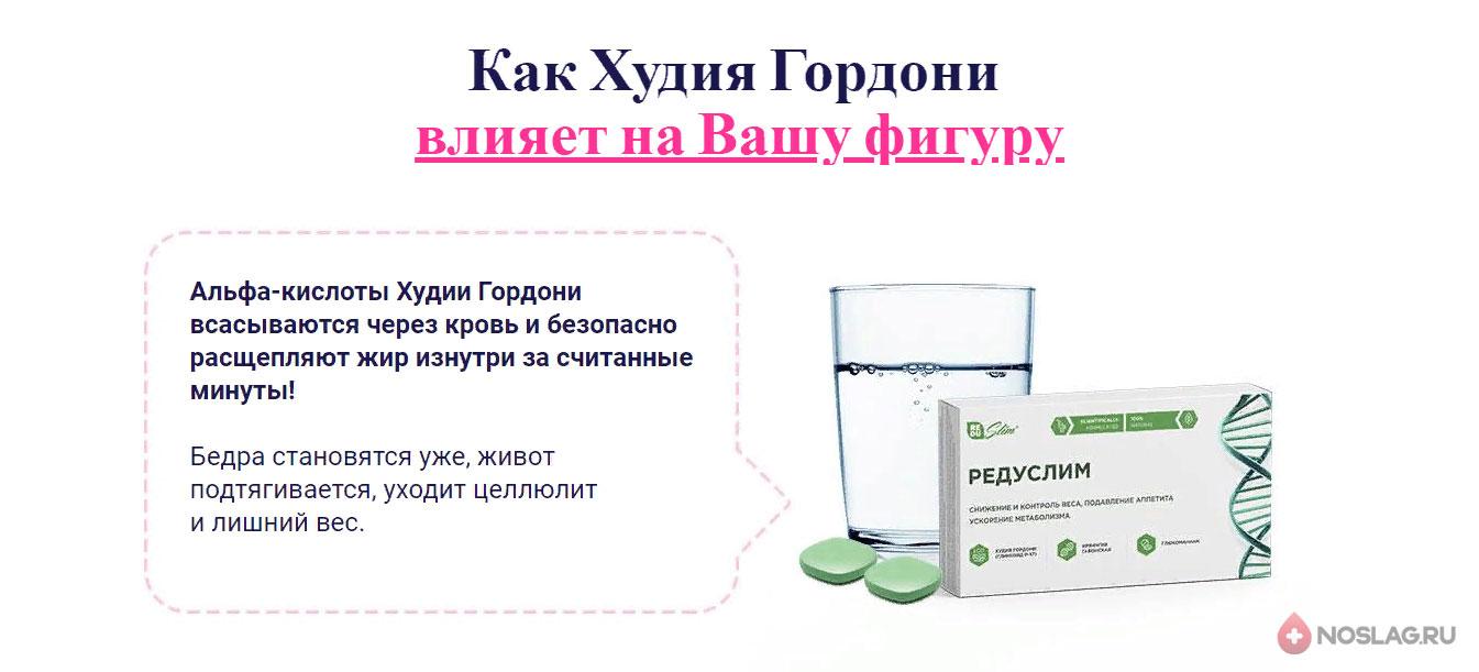 Редуслим таблетки для похудения отзывы цена купить в аптеке отзывы