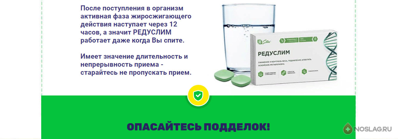 Редуслим в аптеках Reduslim3-1