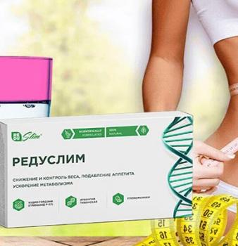 Таблетки для похудения Редуслим — вся правда